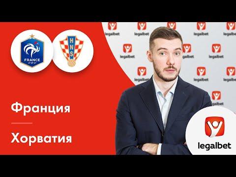 Франция – Хорватия: прогноз на футбол от Романа Гутцайта