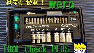 携帯に便利ビットラチェットセット!weraのTOOL-Check PLUSの紹介【ファクトリーギアの工具ブログ】(プラスマイナスはもちろん、HEXやトルクスなどよく使われるビットに1/4sqのソケットまで入ったビットソケットセット。 これがあれば結構な作業..., 2014-10-24T10:14:38.000Z)