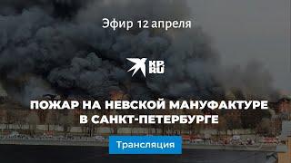 Пожар на Невской мануфактуре в Санкт-Петербурге: прямая видеотрансляция