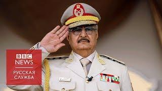 Хафтар наступает на кого ставит Россия в Ливии