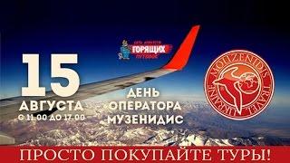 видео Туристические новости Mouzenidis Travel. Новости туризма