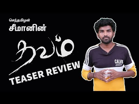 Thavam Official Teaser Review | Seeman | Vasi Asif | Pooja Shree | Latest Tamil Movie