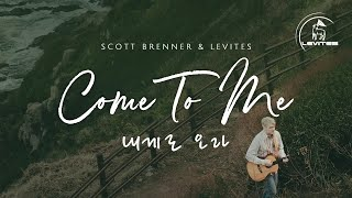 Come To Me 내게로 오라 | 스캇 브래너 Scott Brenner | 레위지파 | Official Music Video