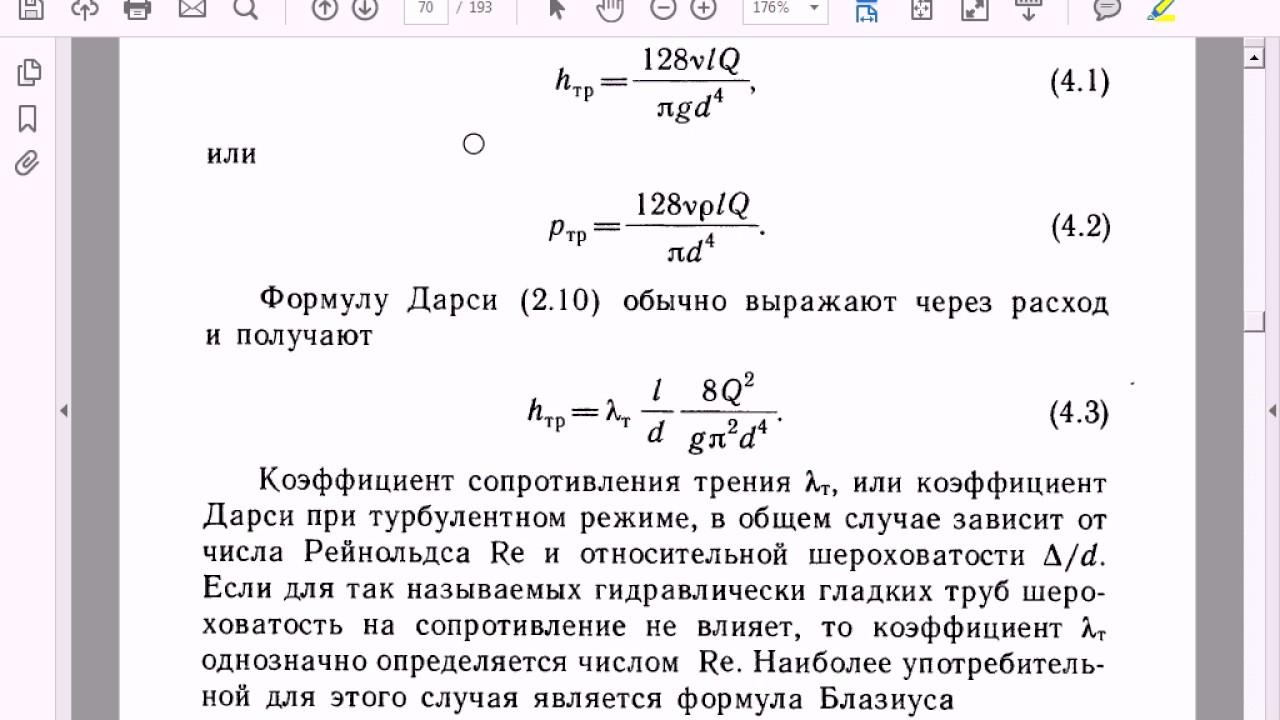 Найти решение задачи по гидравлике решение задач тест 6 класс