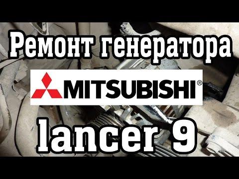 Ремонт генератора lancer 9 - Смотреть видео без ограничений
