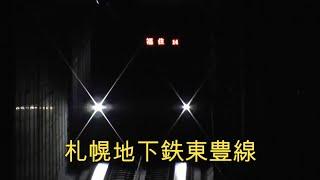 札幌地下鉄東豊線撮影