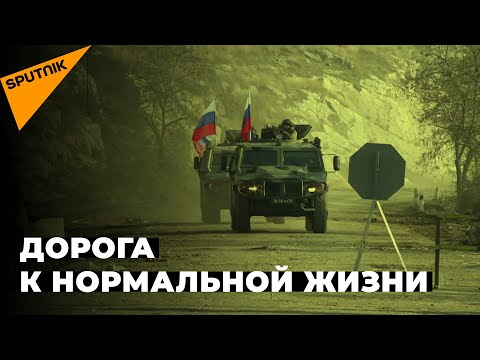Карабах: российские миротворцы разминировали Лачинский коридор