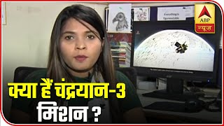 ISRO's Chandrayaan-3 Mission: All You Need To Know   ABP News