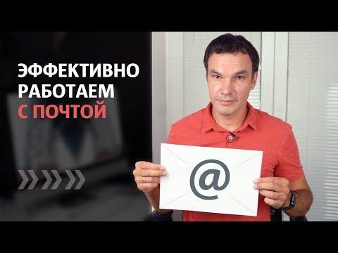 Как настроить почту, для эффективной работы? | Работа с электронной почтой | Илья Яковлев