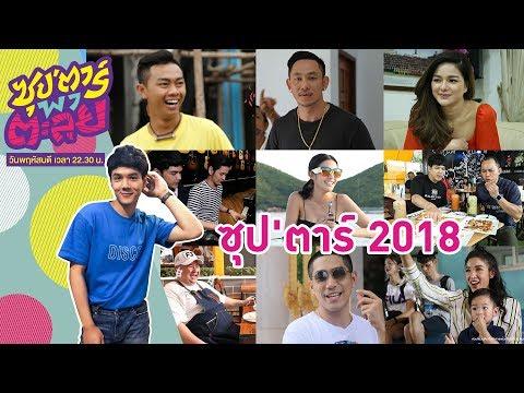 บรรยากาศความสนุกของเหล่าซุป'ตาร์ ตลอดปี 2018  Full - วันที่ 27 Dec 2018