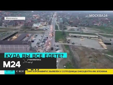 Актуальные новости России за 2 апреля: крупный затор образовался при въезде в Махачкалу - Москва 24