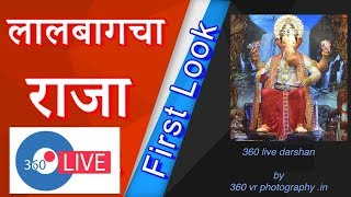 lalbaugcha Raja 2018 live 360