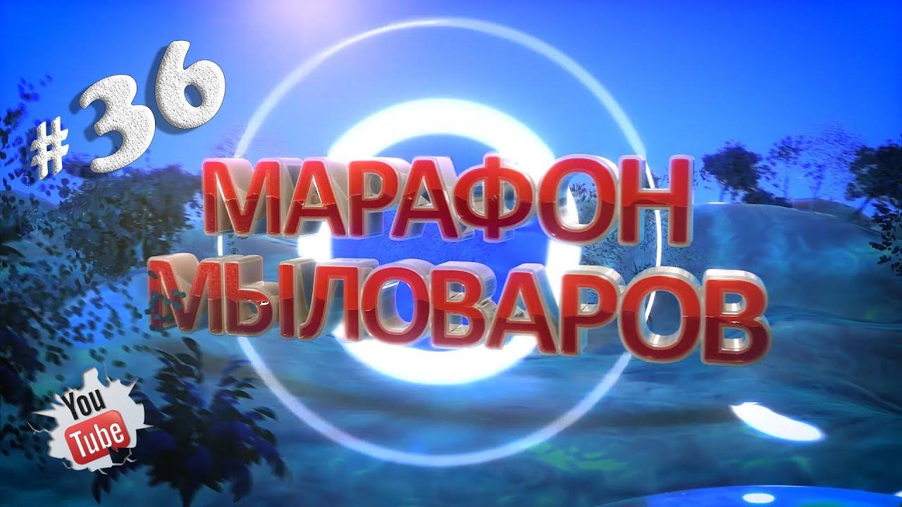 ♥ Марафон Мыловаров ♥ Выпуск 36 ♥ Конфетное Ассорти ♥ Мила варит мыло ♥