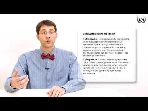 Обществознание. Урок 11. Социальные нормы. Отклоняющееся поведение. Социальный контроль.