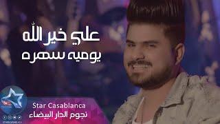 علي خير الله - يوميه سهره (حصرياً) | 2019 | (Ali Khair Allah - Yawmih Sahrah (Exclusive