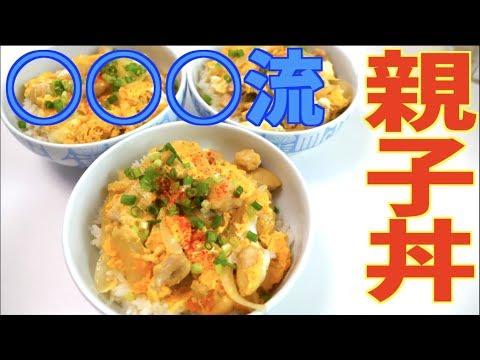 ぼんじりで関西風親子丼を作ってみた!