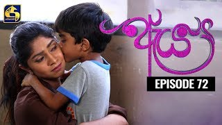 Aeya Episode 72 || ''ඇය ''  ||  30th January 2020 Thumbnail