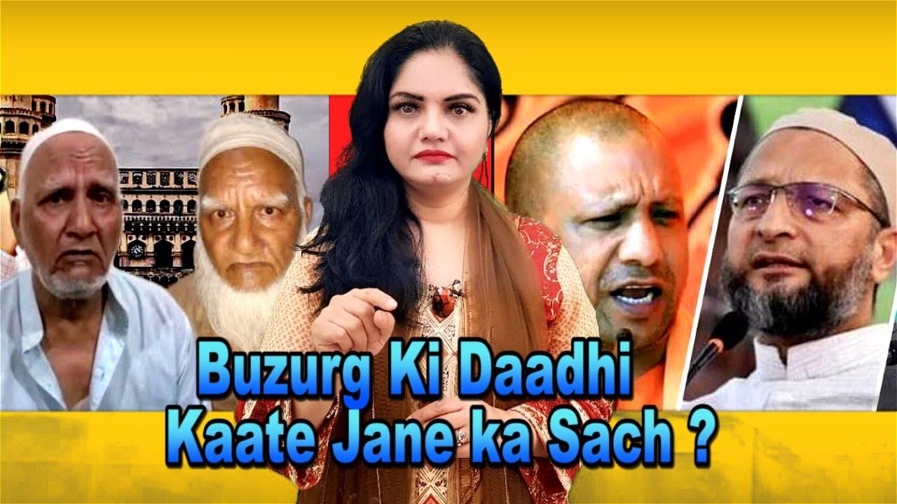 Buzurg Abdul Samad Ki Daadhi Kaate Jane ka poora Sach ?
