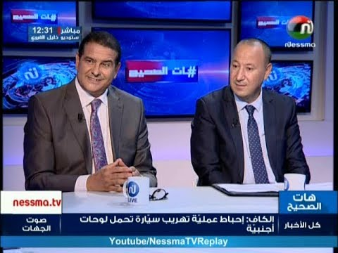 هات الصحيح مع السيد سمير البشوال والسيد محمد جراية