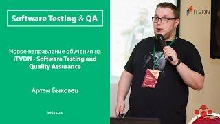 Новое направление обучения на ITVDN - Manual QA с Артемом Быковцом