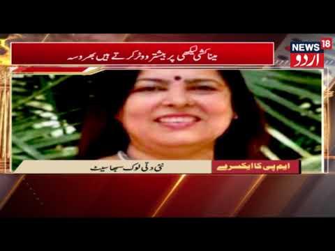 Opinion Poll From News Delhi Lok Sabha Constituency | MP Ka X Ray | News18 Urdu