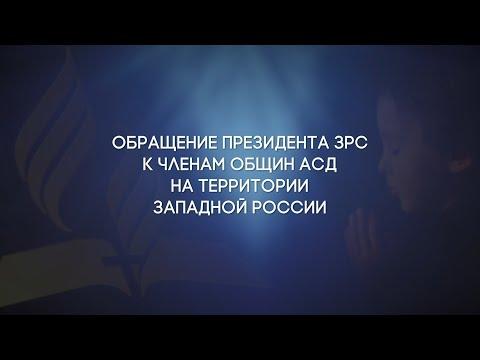 Обращение президента ЗРС к членам общин Церкви Христиан Адвентистов Седьмого Дня Западной России