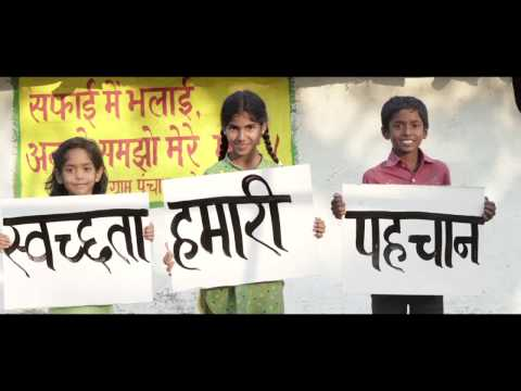 Short film for making villages of Uttar Pradesh open defecation free - World Toilet Day 2016