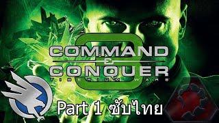 C&C 3 Tiberium Wars Part 1 ซับไทย