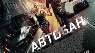 «Автобан» — фильм в СИНЕМА ПАРК