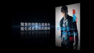 20130515 Bii 畢書盡 發片記者會VCR Eagle Music official