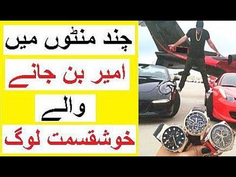 Qismat Walay Log Jo Kuch Minutes May Arab Patti Ban Gaye