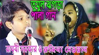 পালা গান । তুমুল ঝগড়া রাব্বী সরকার ও রুজিনা দেওয়ান । pala gaan rabby rujana