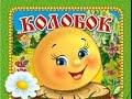 алиса русский колобок