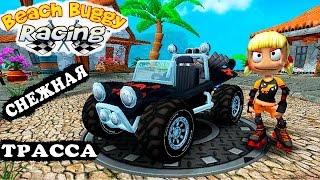 МАШИНКИ BEACH BUGGY RACING #8 Новый игровой мультик про машинки гонки тачки Веселое видео для детей