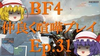 【BF4】Ep.31-仲良く喧嘩プレイ【ゆっくり実況】
