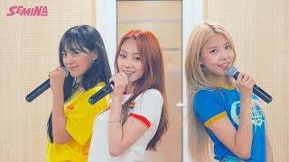 gugudan SEMINA(구구단 세미나) - '샘이나' Dance Practice Video (Eye Contact)