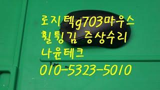 서울강남입고g703마우스 휠튕김 증상 수리 입니다..휠…