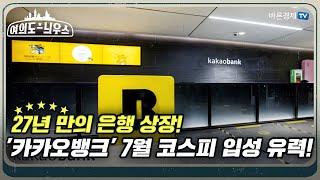 27년 만의 은행 상장! '카카오뱅크' 7월 코스피 입…