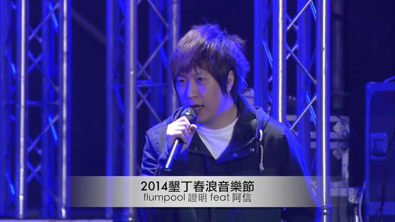 2014 春浪 flumpool 証明 feat 阿信 官方版 - YouTube