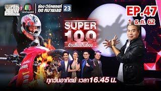 Download Mp3 Super 100 อัจฉริยะเกินร้อย   Ep.47   1 ธ.ค. 62 Full Hd