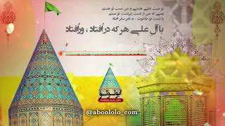 مداحی حضرت ابولوُلوُ علیه السلام ( سيد علي مومني)2021