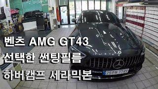 벤츠 AMG GT43 어울리는 썬팅 추천 하버캠프 세라…
