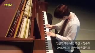 [한예종 무용원 국제학술대회] 긴장완화를 위한 명상 - 즉흥 피아노 연주(정수지)