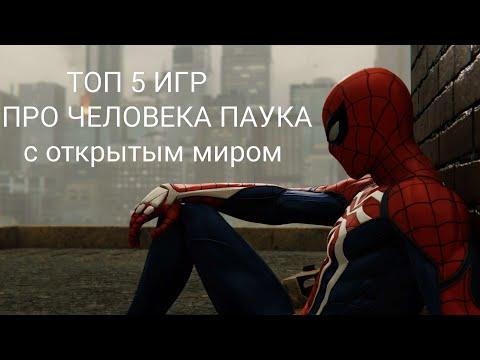 ТОП 5 / игр про человека паука /  с открытым миром на телефон