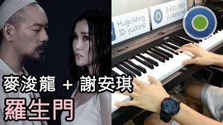 羅生門 鋼琴版 (主唱: 麥浚龍 + 謝安琪)