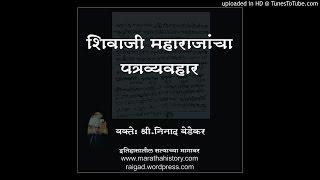 श्री शिवाजी महाराजांचा पत्रव्यवहार - Letters of Shri Shivaji Maharaj