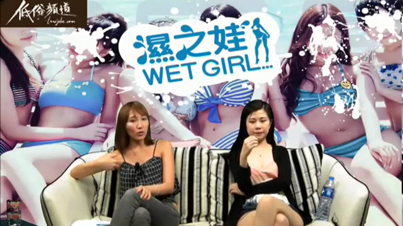 Asian wet legs