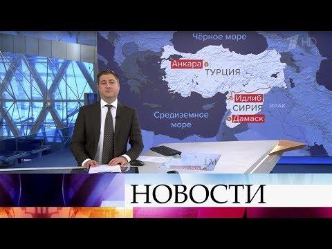 Выпуск новостей в 09:00 от 28.02.2020