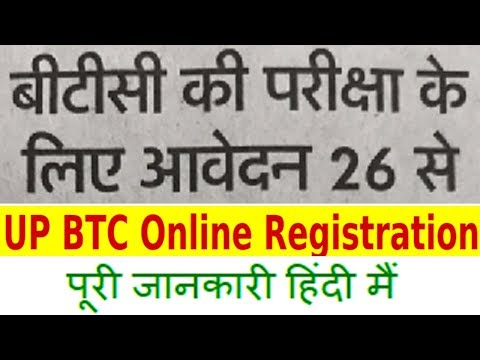 UP BTC Exam Date 2018 Application Form Notification Online Registration at www.btcexam.in