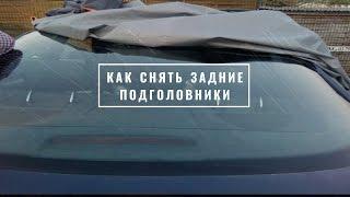 Как снять задние подголовники и полку на Mercedes-Benz CLK W208